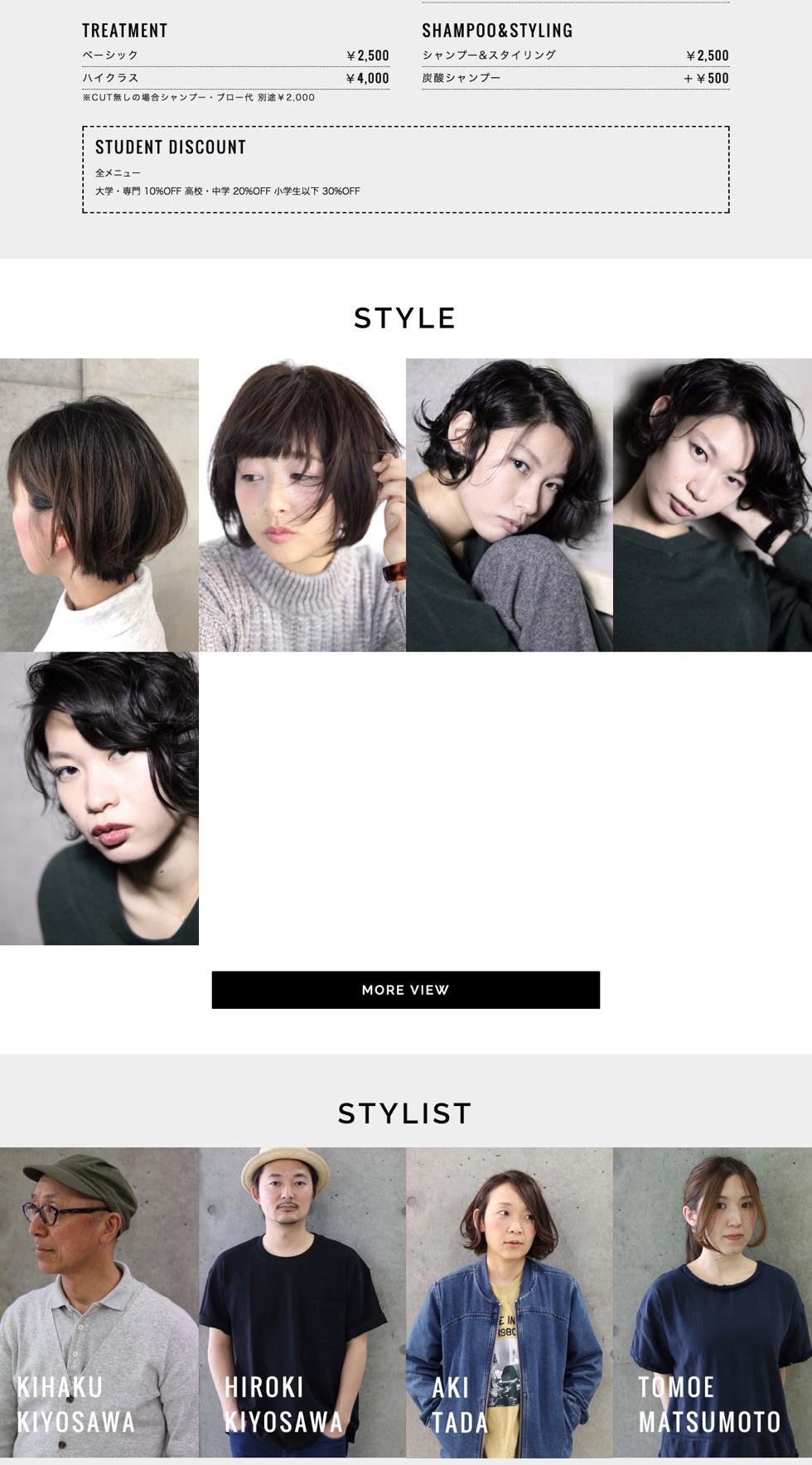 長野県の美容室・ヘアサロンのホームページのスクリーンショット