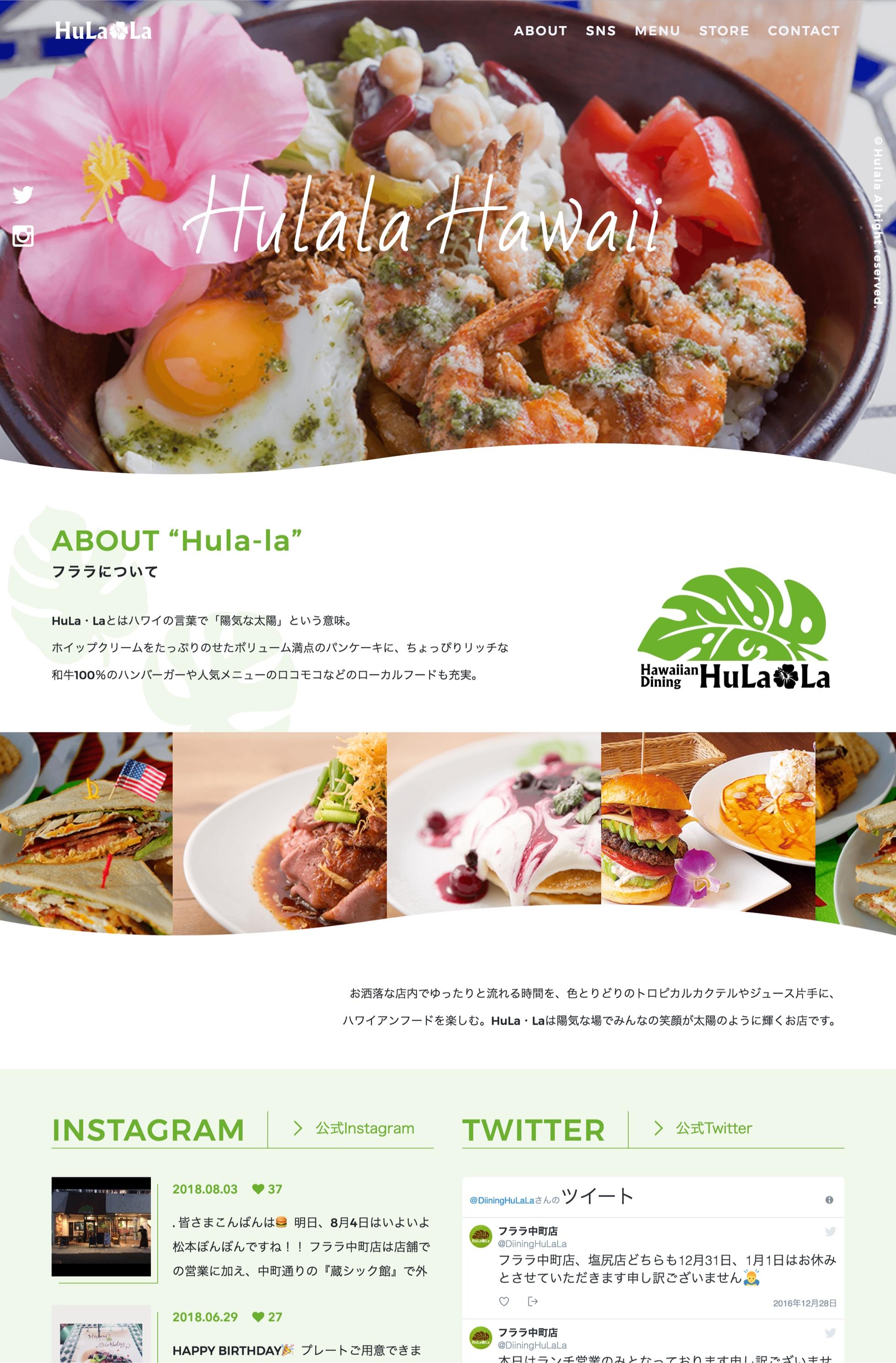 長野県中信地区のハワイアンレストランのホームページのスクリーンショット