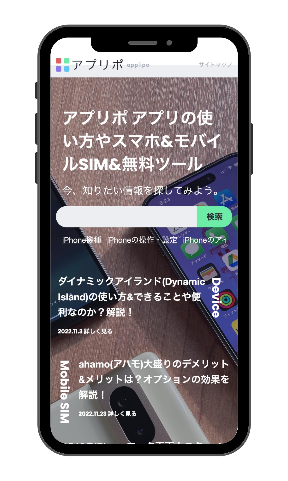 アプリポのサイトのスクリーンショット