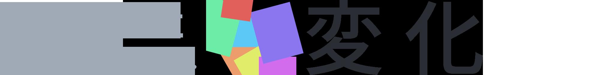 株式会社七変化(7henge, inc.)