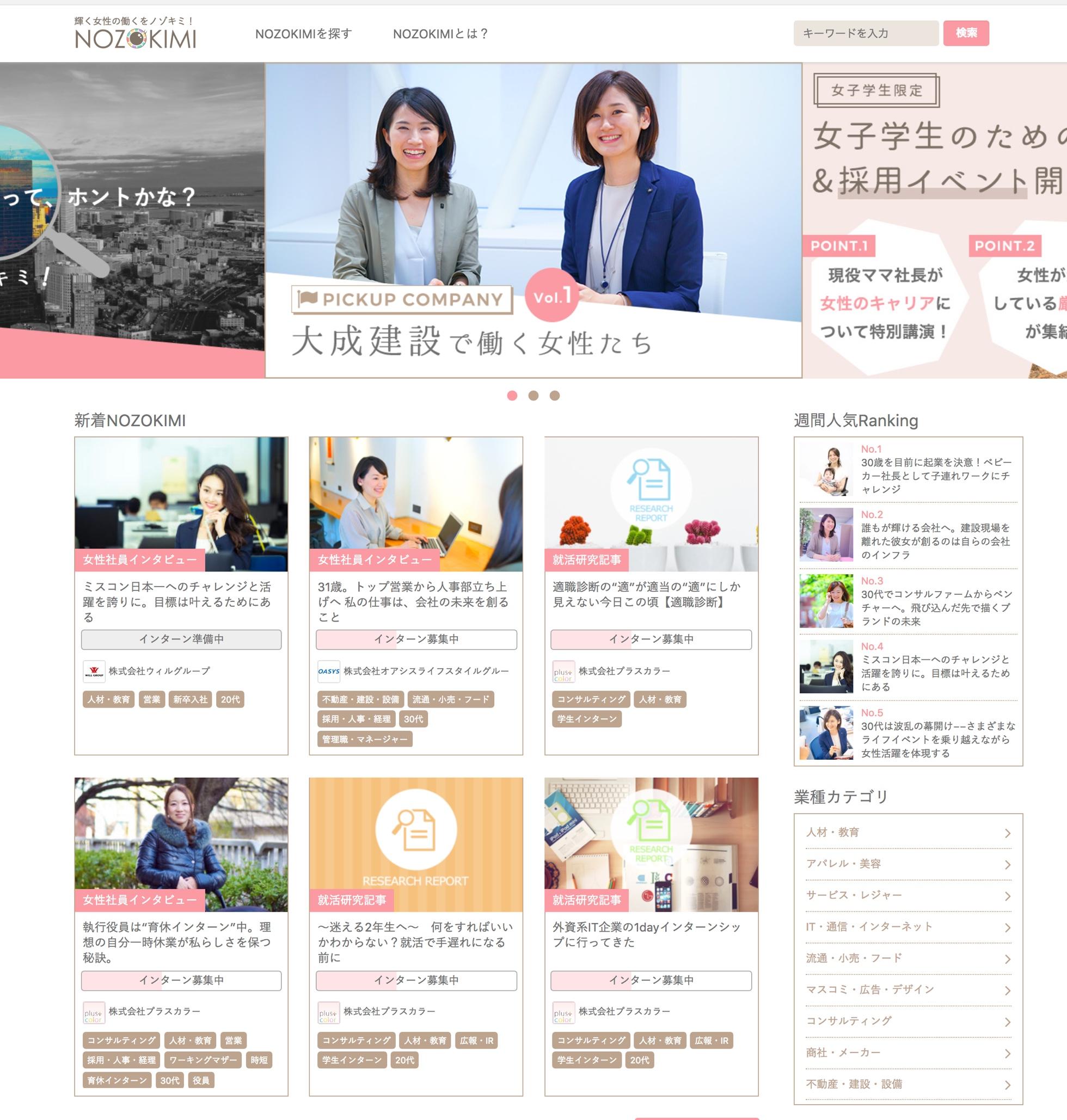 東京都の企業様の求人情報メディアのスクリーンショット