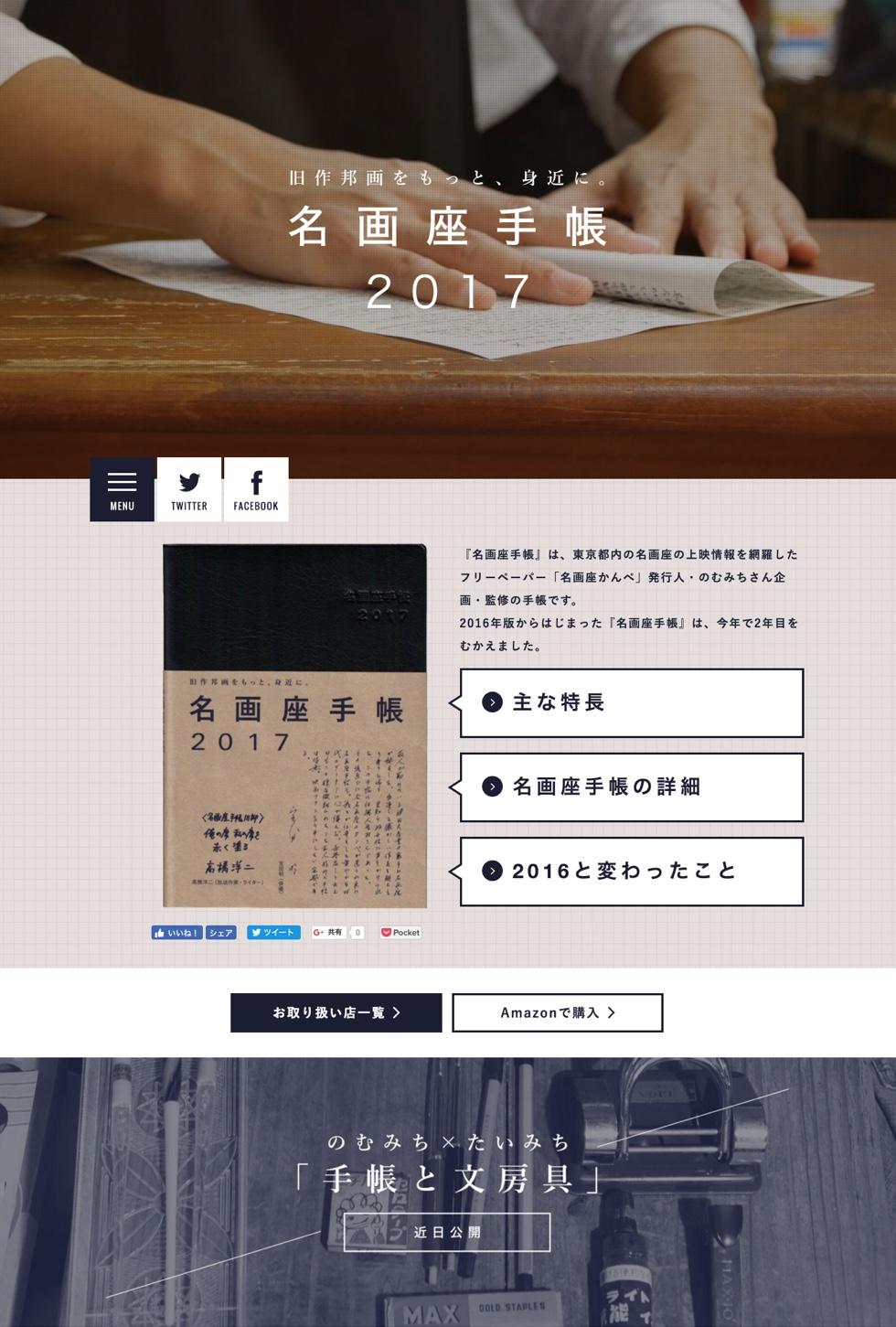 名画座手帳2017 PC版トップページのスクリーンショット