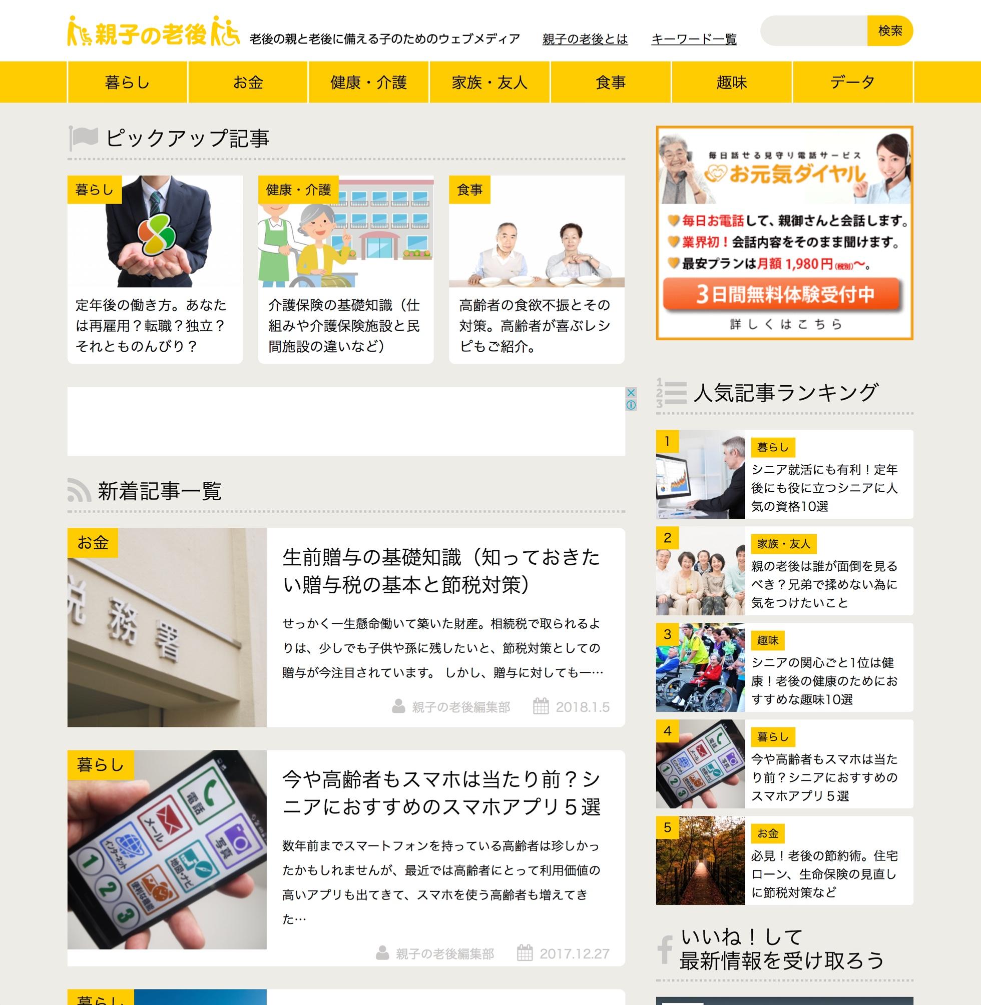 親子の老後のPC版トップページのスクリーンショット