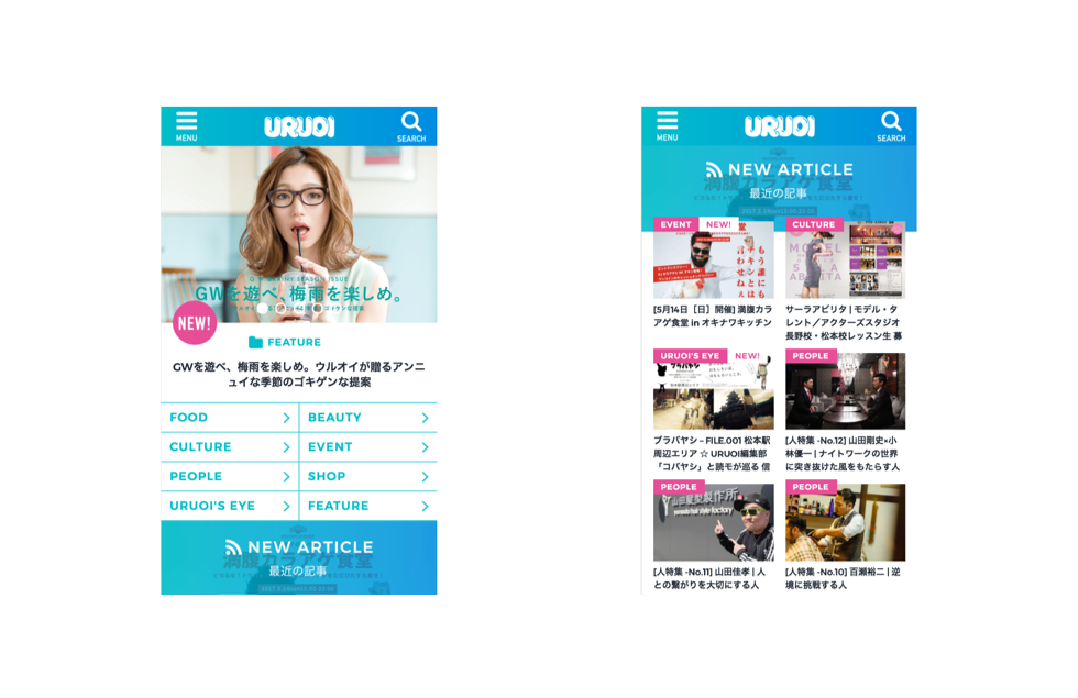 URUOIスマートフォン版トップページのスクリーンショット