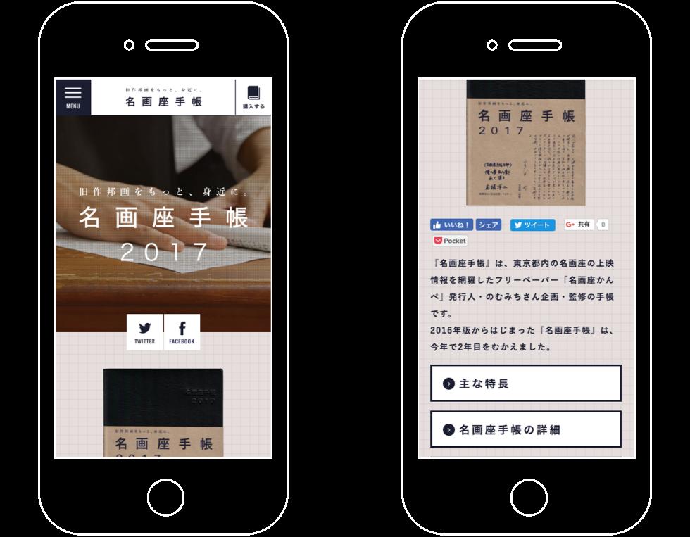 名画座手帳2017 スマホ版トップページのスクリーンショット