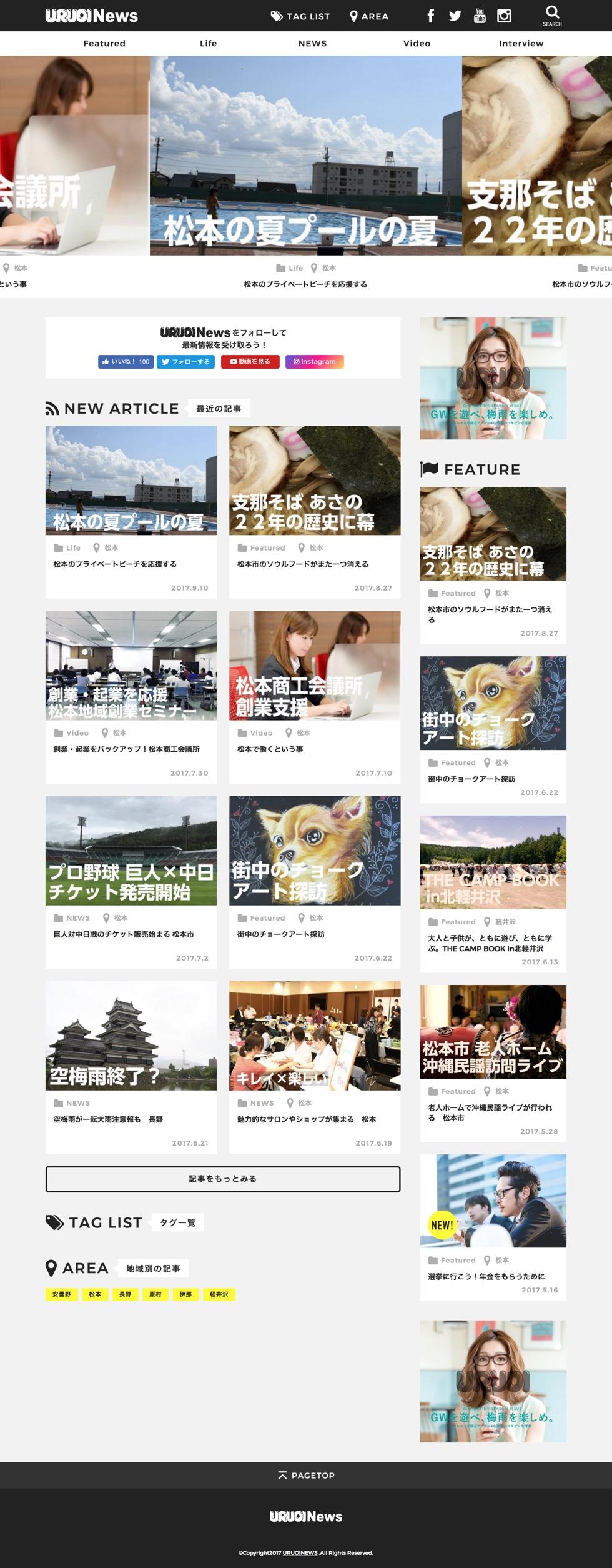 URUOI News PC版トップページのスクリーンショット