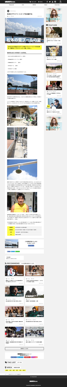 URUOI News PC版記事ページのスクリーンショット