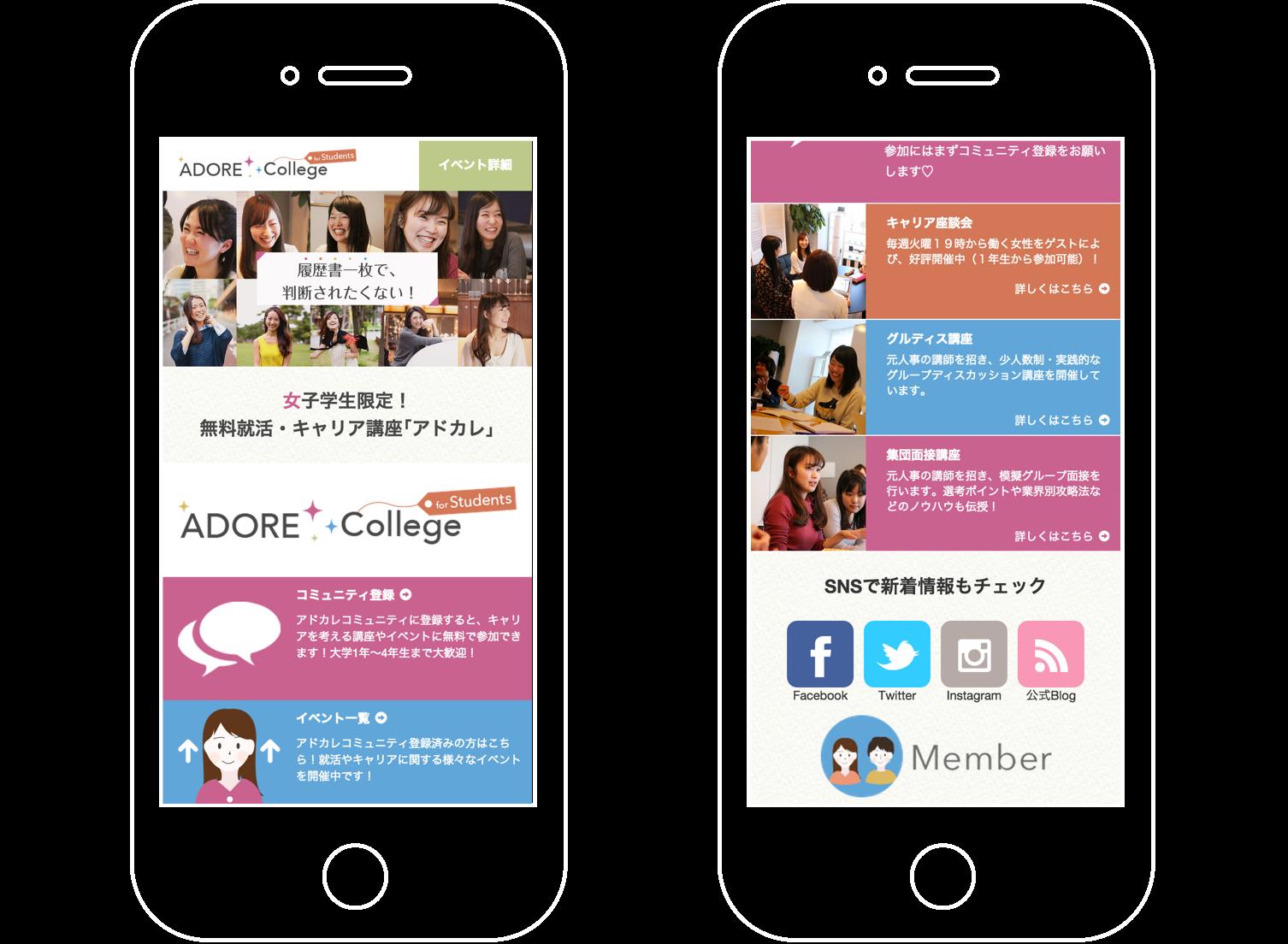女子学生向けキャリア支援サービスLPスマホ版スクリーンショット
