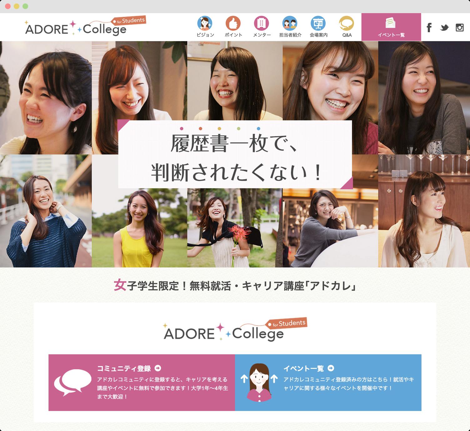 女子学生向けキャリア支援サービスLPPC版スクリーンショット1