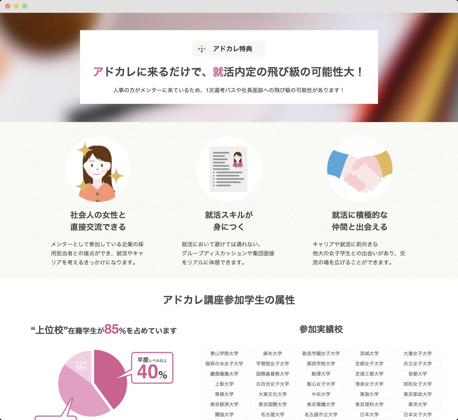 女子学生向けキャリア支援サービスLPPC版スクリーンショット2