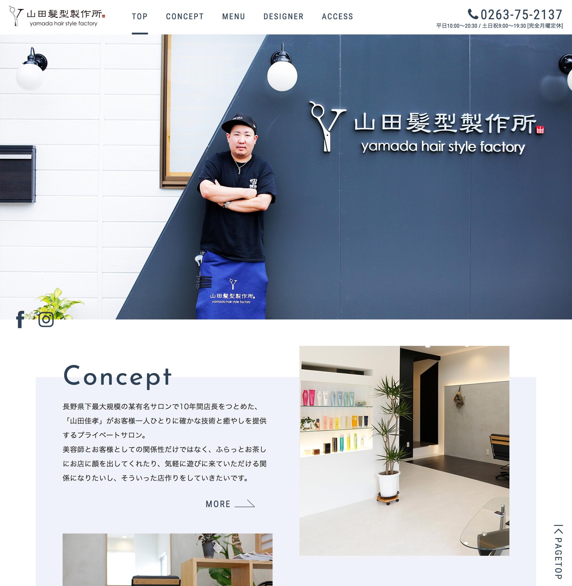 長野県の美容室・ヘアサロンのホームページのPC版トップページのスクリーンショット
