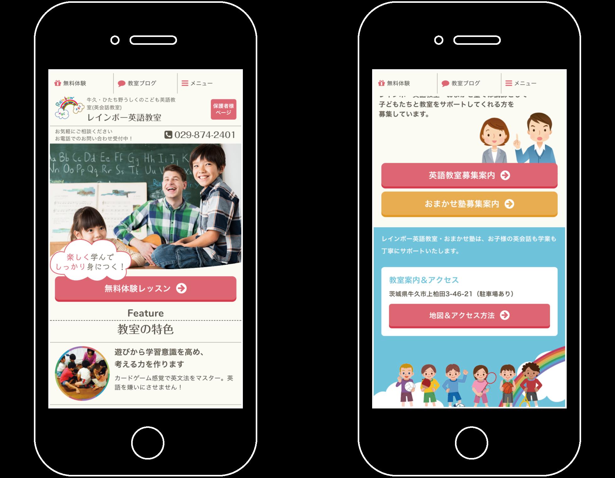 レインボー英語教室のスマートフォン版トップページのスクリーンショット