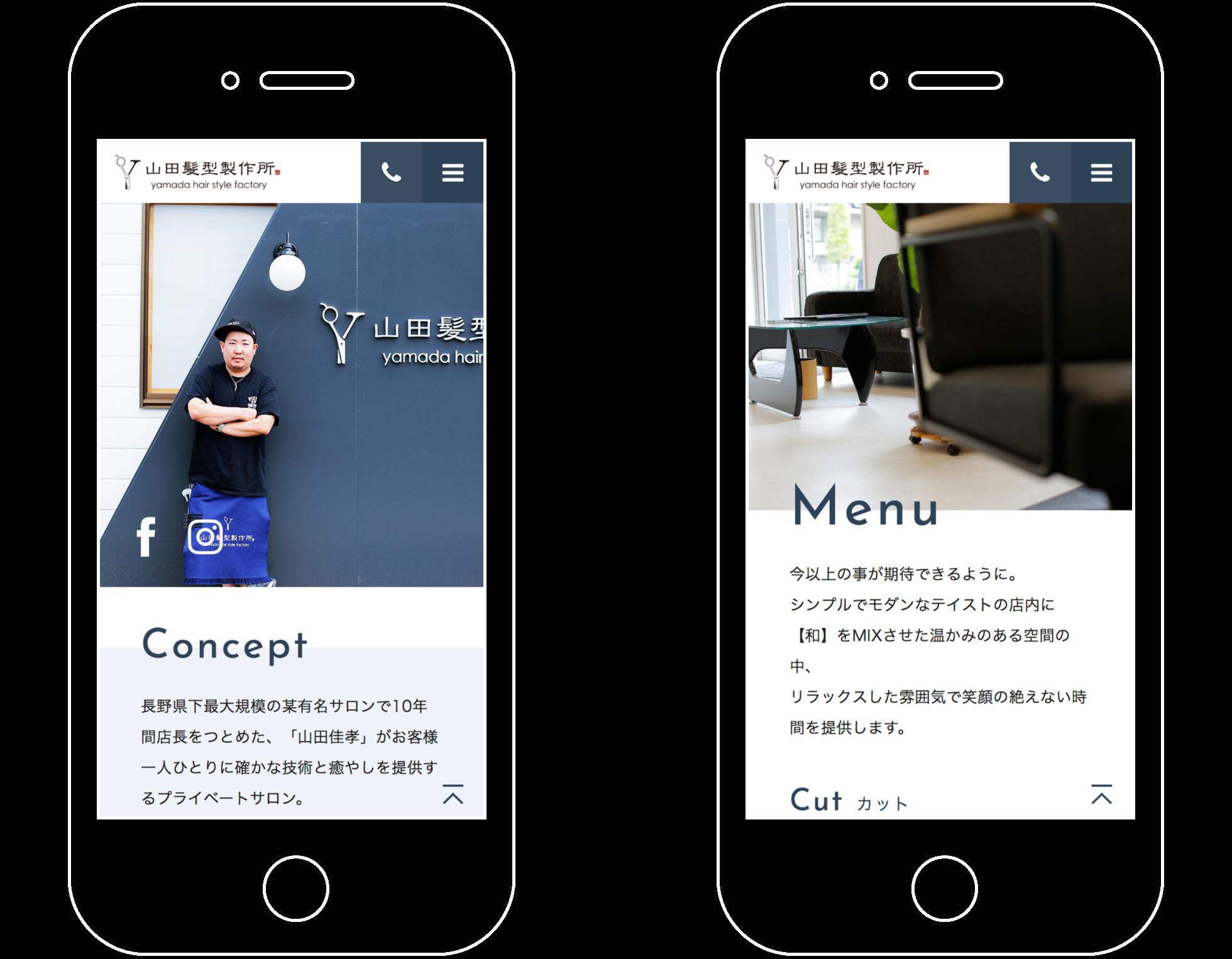 長野県の美容室・ヘアサロンのホームページのスマートフォン版のスクリーンショット