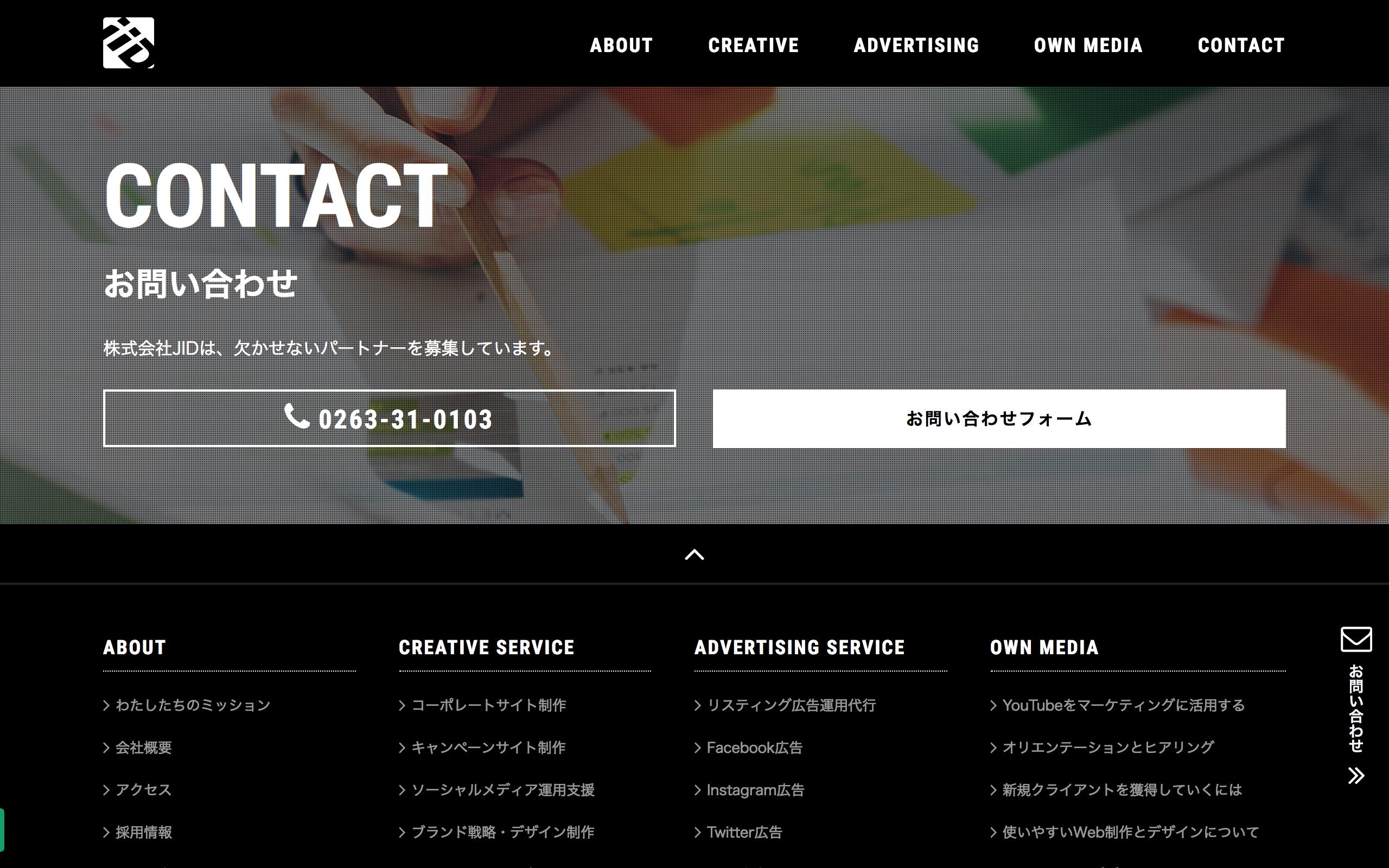 広告代理店コーポレートサイトのPC版トップページのスクリーンショット3
