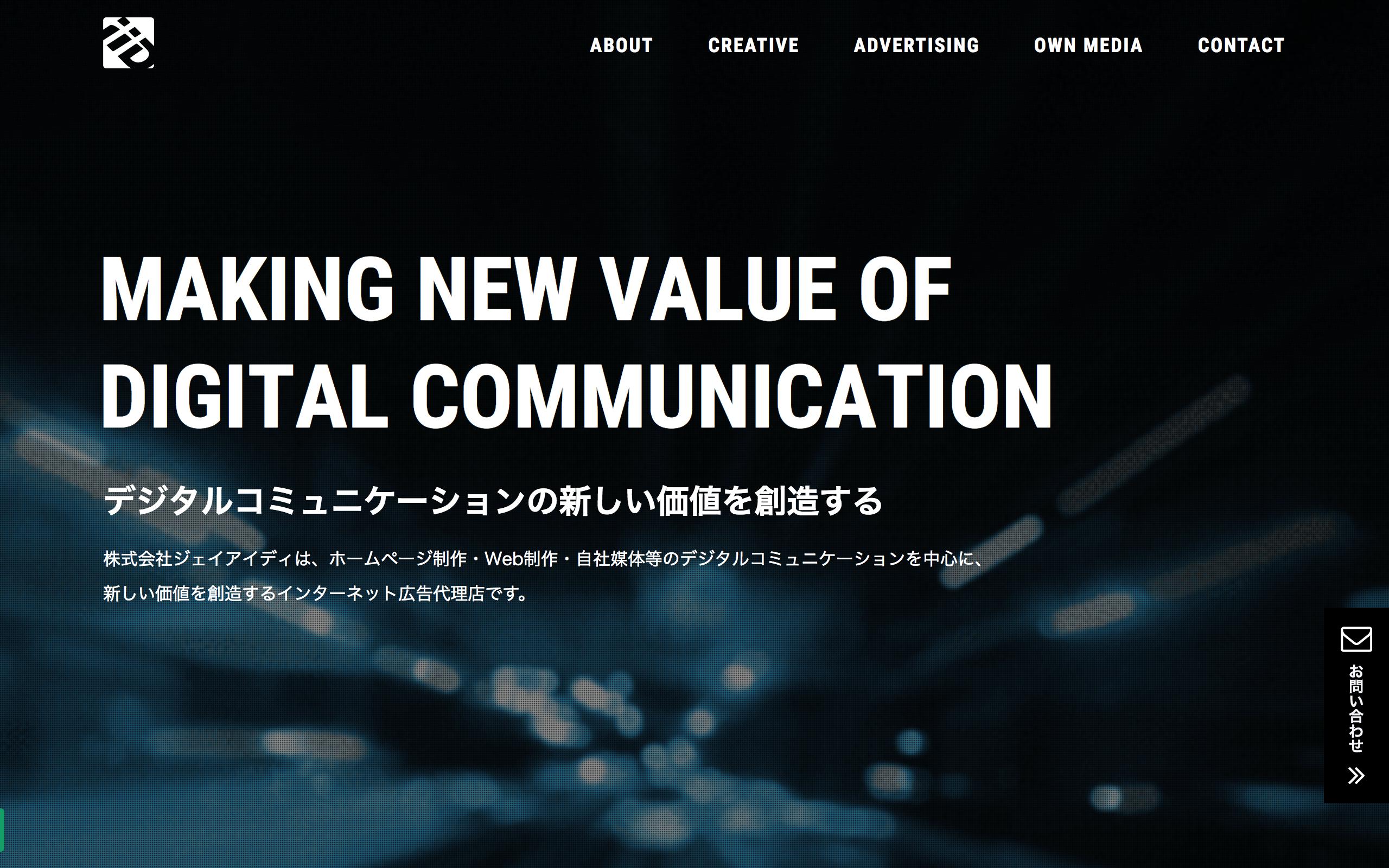 広告代理店コーポレートサイトのPC版トップページのスクリーンショット