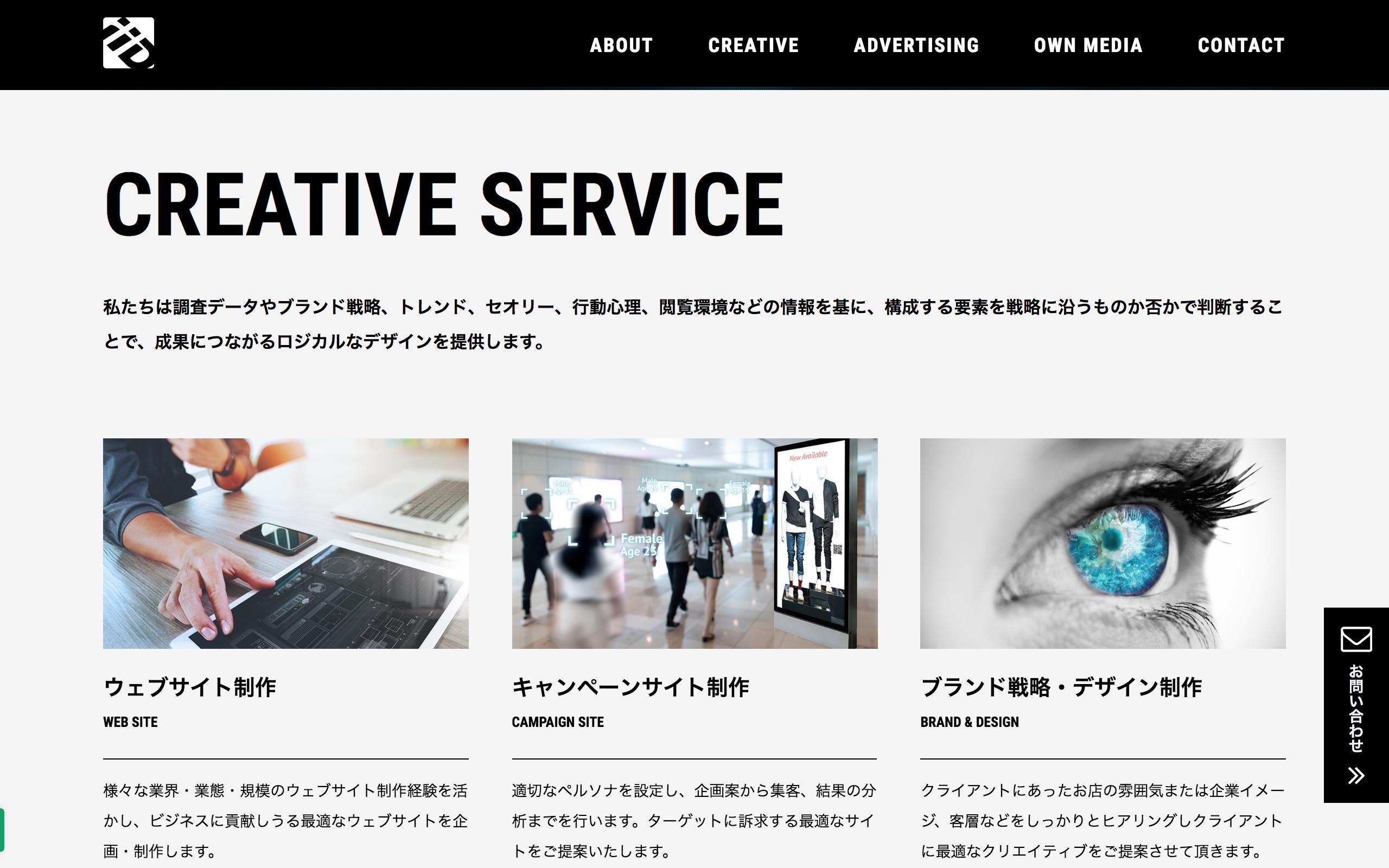 広告代理店コーポレートサイトのPC版トップページのスクリーンショット2