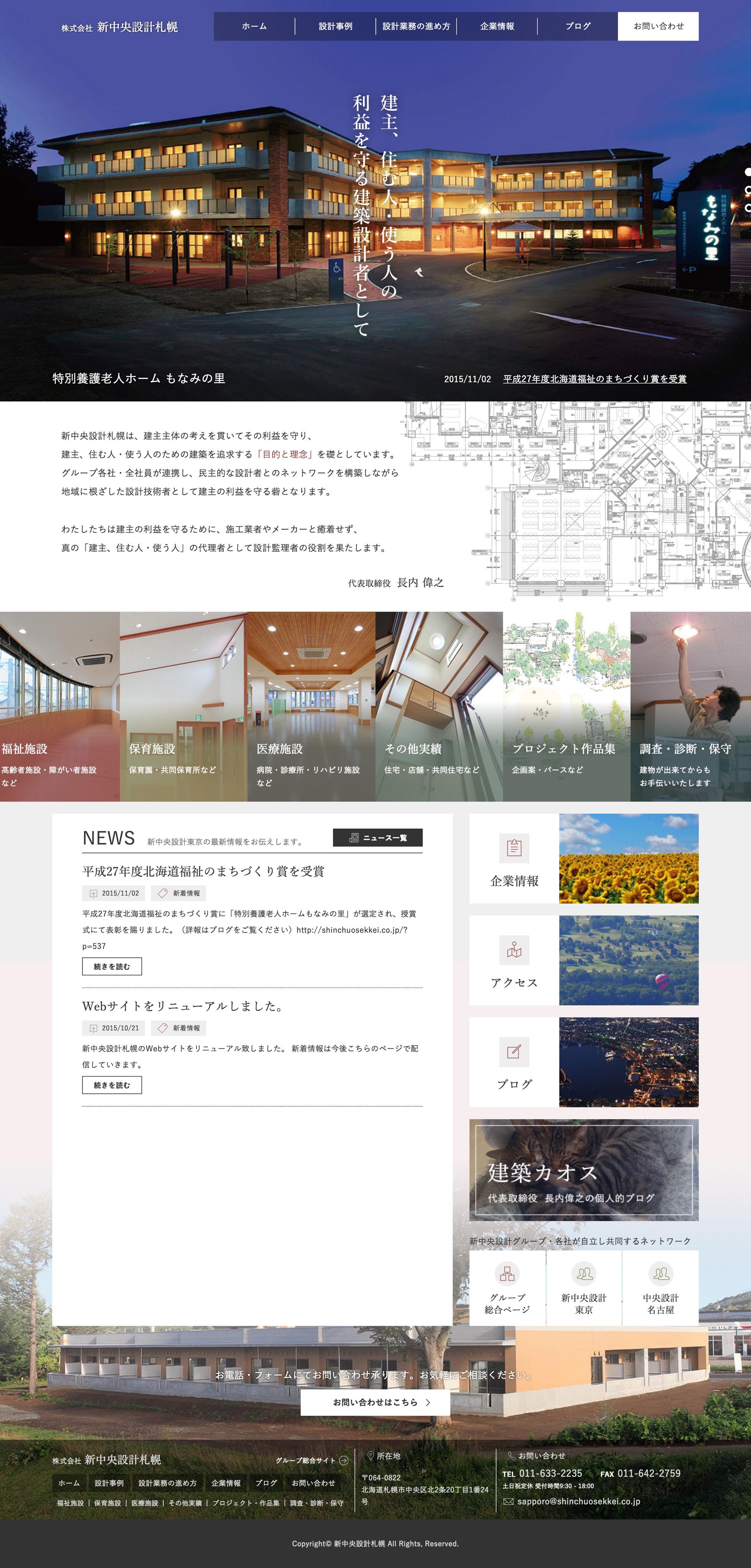 東京・札幌の建築設計事務所のホームページのPC版札幌ページのスクリーンショット