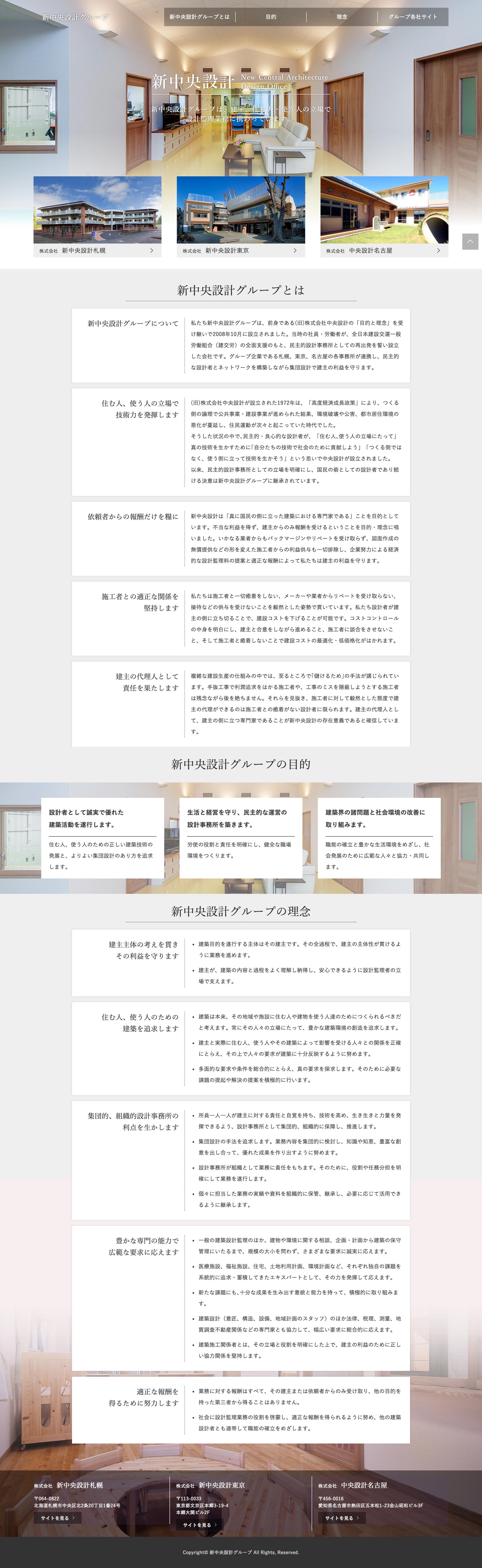 東京・札幌の建築設計事務所のホームページのPC版トップページのスクリーンショット